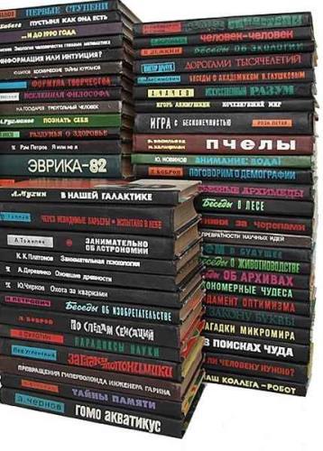 Эврика. Серия произведений. (249 книг)