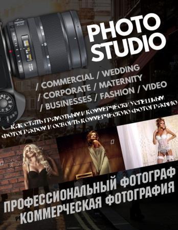 Профессиональный фотограф. Коммерческая фотография ([/b] 2014-2018)