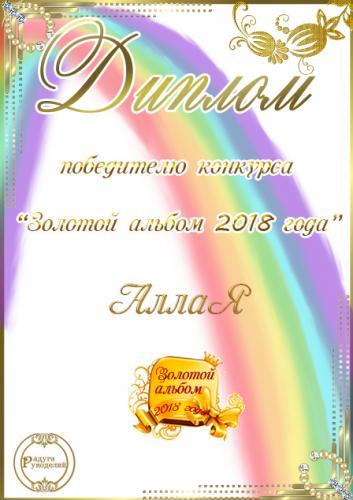 """Конкурс """"Золотой альбом 2018"""" Поздравляем победителя! 93d3d6da3c39a874f8bad3ac2112309e"""