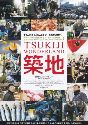 Цукидзи - страна чудес / Tsukiji Wandarando (2016)