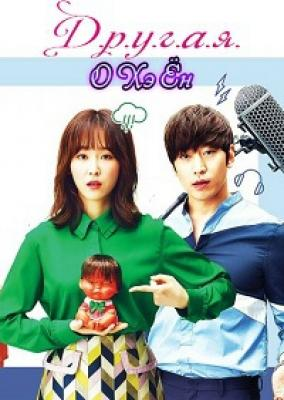 Другая О Хэ Ён / Another Oh Hae Young (Ddo Oh Hae Yeong) (2016)