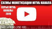 Заработок на ютубе: Серые каналы (2018/PCRec/Rus)