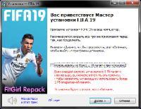 FIFA 19 (2018) PC | Repack