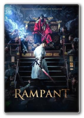 Прорыв / Ярость / Changgwol / Chang-gwol / Rampant / Outbreak (2018) BDRip 720p