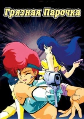 Грязная Парочка OVA  / Dirty Pair OVA (1987)