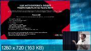 """Конференция """"ВКонтакте - 2019"""" (2018/CAMRip/Rus)"""