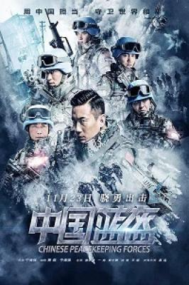 Китайские миротворцы / China Peacekeeping Forces (2018)