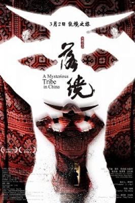 Таинственное племя в Китае / A Mysterious Tribe in China (2018)