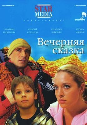 Вечерняя сказка (2007)