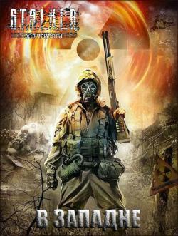 S.T.A.L.K.E.R.: Call of Pripyat - В Западне (2018, PC)