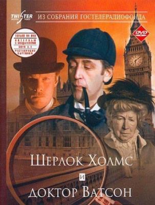 Шерлок Холмс и доктор Ватсон: Знакомство (1979)