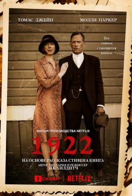 1922 / 1922 (2017)