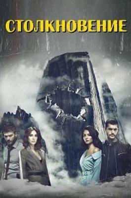 Столкновение / Çarpışma (2018)
