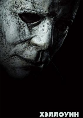 Хэллоуин / Halloween (2018) BDRip 720p | Лицензия