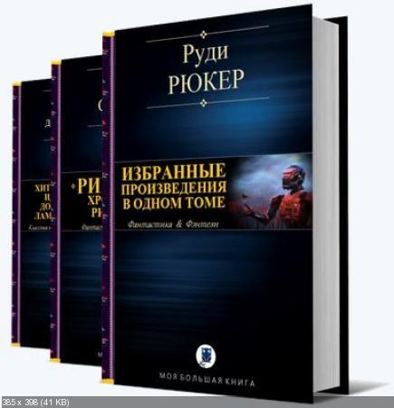 Книжная подборка «Моя большая книга» [2018-2019, Классика, фантастика, детектив и др., FB2, eBook