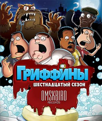 Гриффины / Family Guy [Сезон 16] (2016) WEBRip 1080p | OMSKBIRD