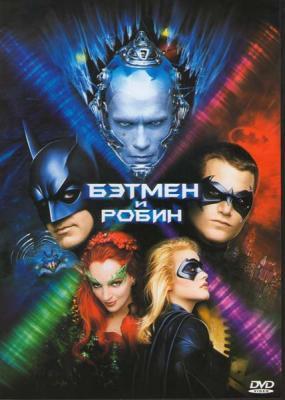 Бэтмен и Робин / Batman & Robin (1997)
