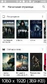 Moviebase: Films & TV Series Guide  v0.9.4 Premium