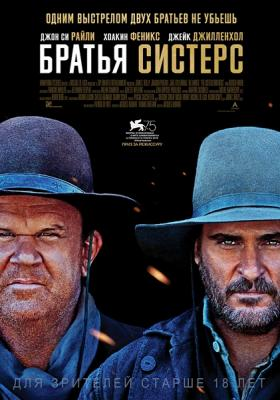 Братья Систерс / The Sisters Brothers (2018) Blu-Ray Remux 1080p | iTunes