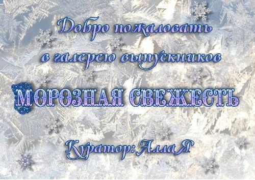 """Галерея выпускников """"Морозная свежесть"""" _d6c78eab4c755047be781079522cea16"""