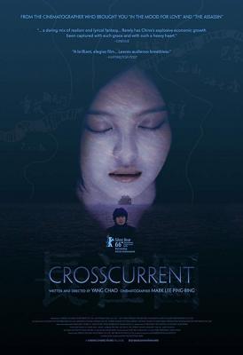 Против течения / Crosscurrent (2016) WEBRip 720p | LakeFilms
