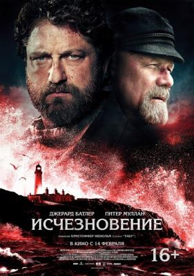 Исчезновение / The Vanishing / Keepers (2018) BDRemux 1080p | iTunes
