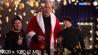 Мастер смеха. Праздничный выпуск (3 выпуска из 4) (2019) HDTV 1080i
