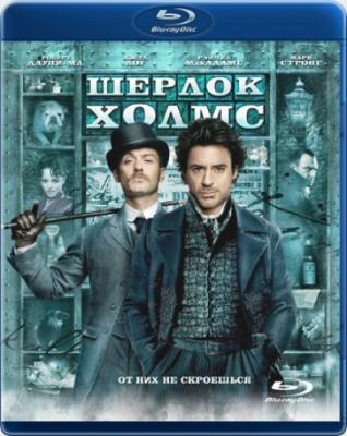Шерлок Холмс / Sherlock Holmes (2009) BDRip 1080p